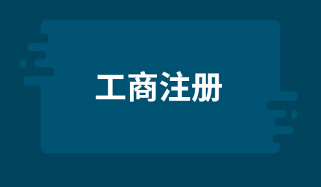 北京工商注册地址变更流程